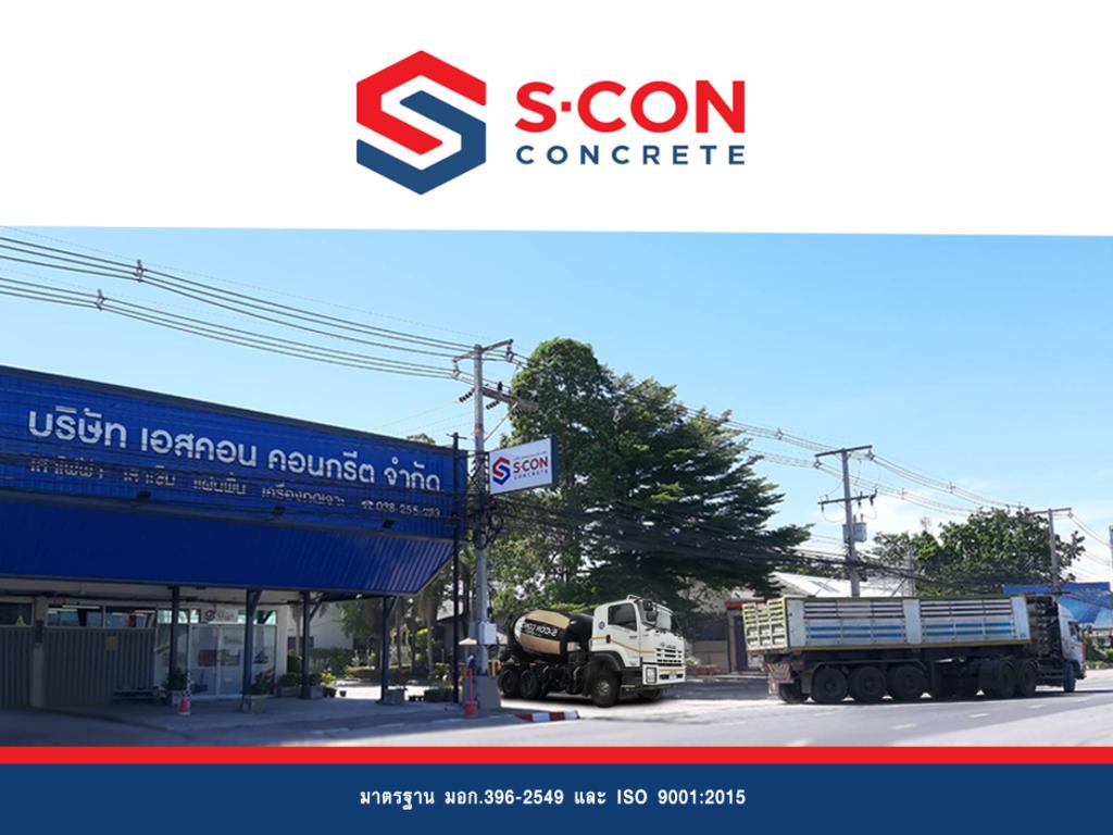 ป้ายคัตเอาท์ใหญ่หน้าบริษัท S-CON Update2020